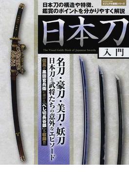 日本刀入門 日本刀の構造や特徴、鑑賞のポイントを分かりやすく解説(サクラムック)