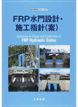 FRP水門設計・施工指針〈案〉