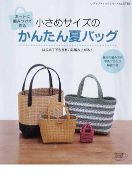 ネットに編みつけて作る小さめサイズのかんたん夏バッグ はじめてでもきれいに編み上がる!(レディブティックシリーズ)