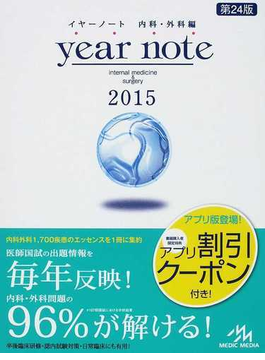 year note 内科・外科編 2015