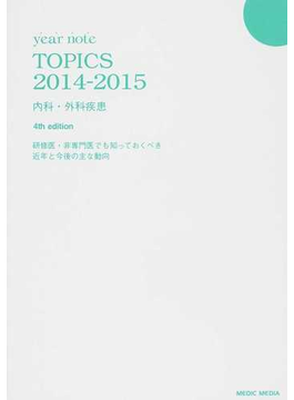 year note 内科・外科編 2015別巻3 イヤーノートTOPICS 2014−2015