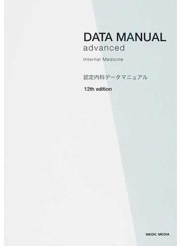 year note 内科・外科編 2015別巻4 データマニュアル
