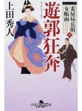 遊郭狂奔(幻冬舎時代小説文庫)