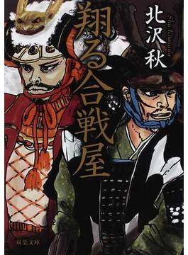 翔る合戦屋(双葉文庫)