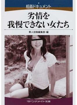 相姦ドキュメント劣情を我慢できない女たち(マドンナメイト)