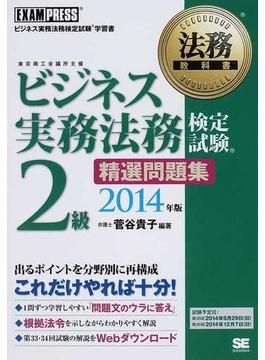ビジネス実務法務検定試験2級精選問題集 ビジネス実務法務検定試験学習書 2014年版