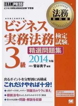 ビジネス実務法務検定試験3級精選問題集 ビジネス実務法務検定試験学習書 2014年版