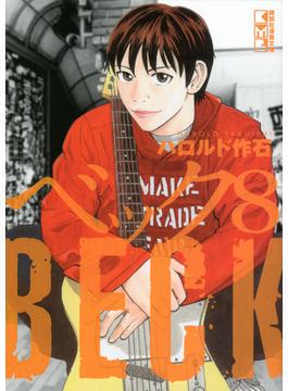 BECK 8(講談社漫画文庫)