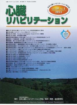心臓リハビリテーション 日本心臓リハビリテーション学会誌 Vol.19No.1(2014)