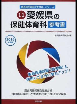 愛媛県の保健体育科参考書 2015年度版