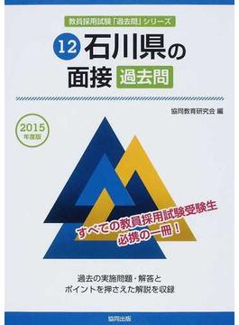 石川県の面接過去問 2015年度版