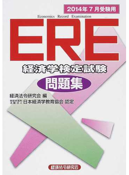 ERE経済学検定試験問題集 2014年7月受験用