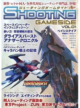 シューティングゲームサイド Vol.1(GAMESIDE BOOKS)