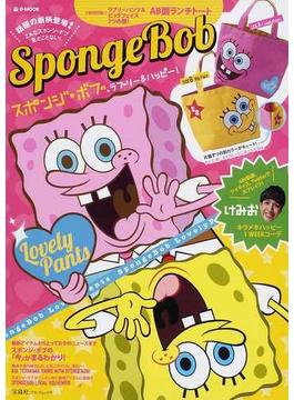 SpongeBob スポンジ・ボブ、ラブリー&ハッピー!(e‐MOOK)
