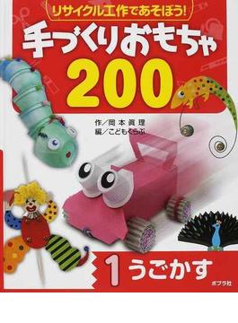 リサイクル工作であそぼう!手づくりおもちゃ200 1 うごかす