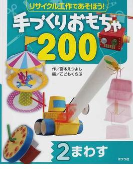 リサイクル工作であそぼう!手づくりおもちゃ200 2 まわす