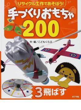 リサイクル工作であそぼう!手づくりおもちゃ200 3 飛ばす