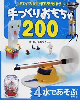 リサイクル工作であそぼう!手づくりおもちゃ200 4 水であそぶ