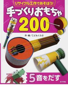 リサイクル工作であそぼう!手づくりおもちゃ200 5 音をだす