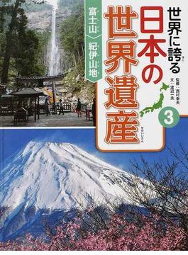 世界に誇る日本の世界遺産 3 富士山/紀伊山地