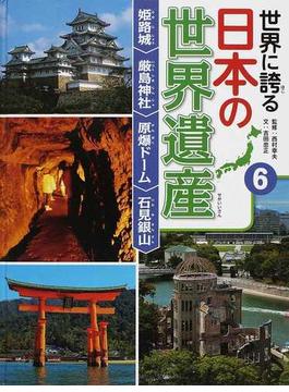 世界に誇る日本の世界遺産 6 姫路城/厳島神社/原爆ドーム/石見銀山
