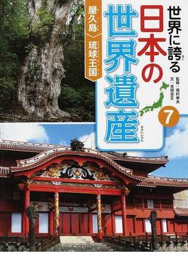 世界に誇る日本の世界遺産 7 屋久島/琉球王国