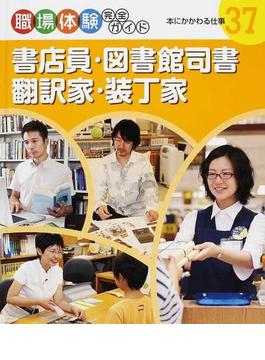 職場体験完全ガイド 37 書店員・図書館司書・翻訳家・装丁家