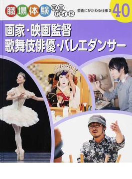 職場体験完全ガイド 40 画家・映画監督・歌舞伎俳優・バレエダンサー