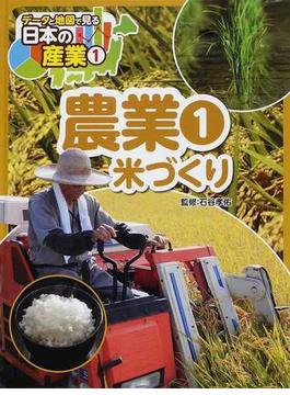 データと地図で見る日本の産業 1 農業 1 米づくり