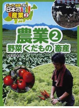 データと地図で見る日本の産業 2 農業 2 野菜 くだもの 畜産