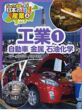 データと地図で見る日本の産業 4 工業 1 自動車 金属 石油化学