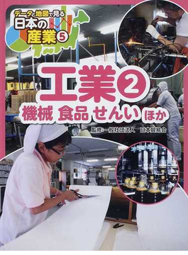 データと地図で見る日本の産業 5 工業 2 機械 食品 せんいほか