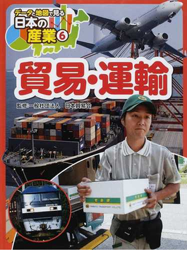 データと地図で見る日本の産業 6 貿易・運輸