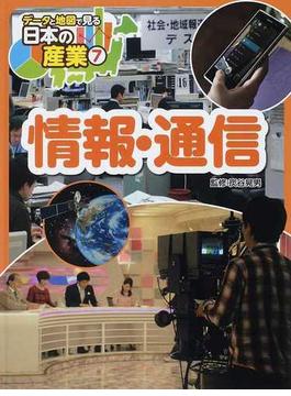 データと地図で見る日本の産業 7 情報・通信