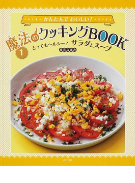 かんたんでおいしい!魔法のクッキングBOOK 1 とってもヘルシー!サラダとスープ