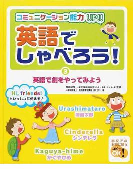 英語でしゃべろう! コミュニケーション能力UP!! Hi,friends!といっしょに使える! 3 英語で劇をやってみよう