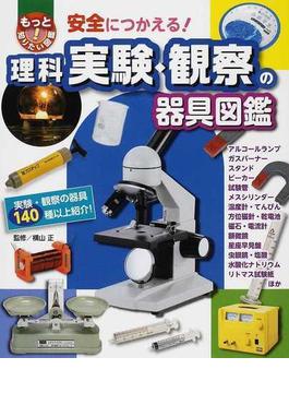 安全につかえる!理科実験・観察の器具図鑑 実験・観察の器具140種以上紹介!