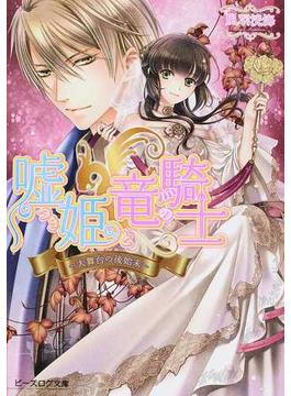 噓つき姫と竜の騎士 2 大舞台の後始末(B's‐LOG文庫)