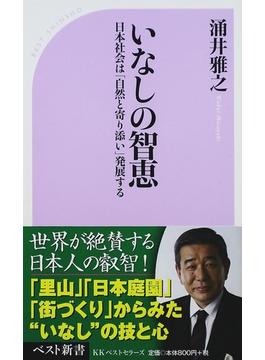 いなしの智恵 日本社会は「自然と寄り添い」発展する(ベスト新書)