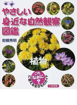 やさしい身近な自然観察図鑑 これなあに?に答える生きものガイド 植物