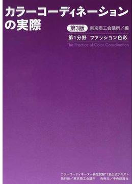 カラーコーディネーションの実際 カラーコーディネーター検定試験1級公式テキスト 第3版 第1分野 ファッション色彩
