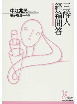 三酔人経綸問答(光文社古典新訳文庫)