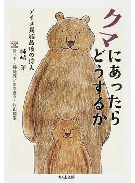 クマにあったらどうするか アイヌ民族最後の狩人姉崎等(ちくま文庫)