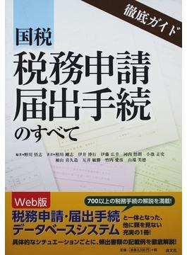 国税税務申請・届出手続のすべて 徹底ガイド