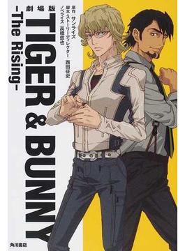 劇場版TIGER&BUNNY-The Rising-