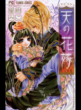 天の花嫁 1(フラワーコミックス)