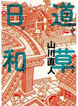 道草日和 (BIG COMICS SPECIAL)(ビッグコミックス)
