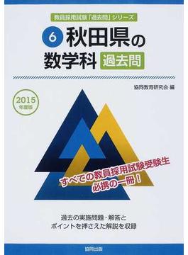 秋田県の数学科過去問 2015年度版