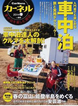 カーネル 車中泊を楽しむ雑誌 vol.20(2014春) 車中泊の旅と実用テクニック(CHIKYU-MARU MOOK)