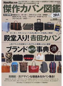 傑作カバン図鑑 2014(e‐MOOK)